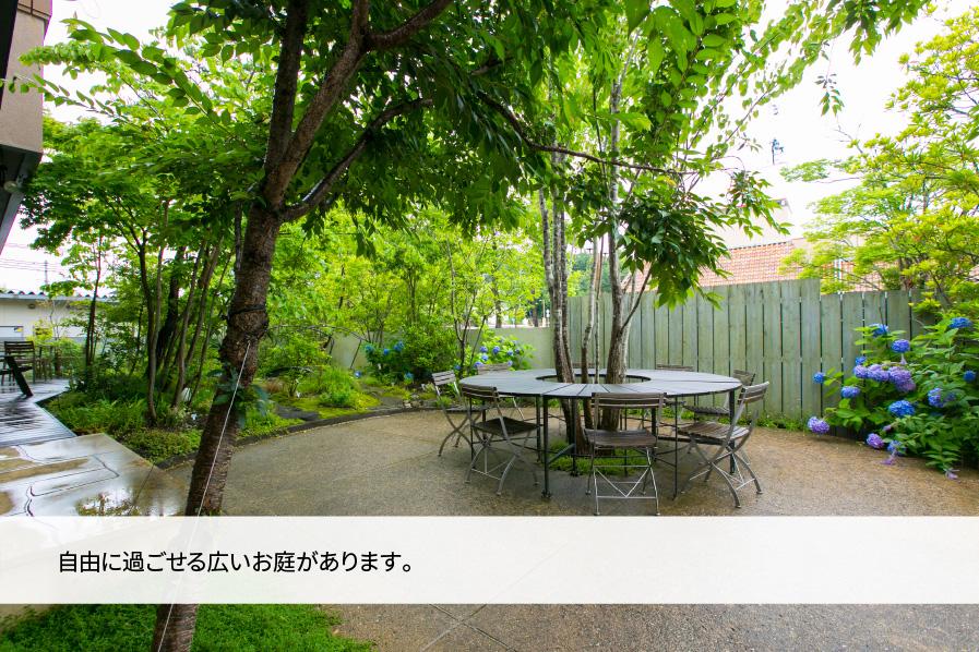 自由に過ごせる広いお庭があります。