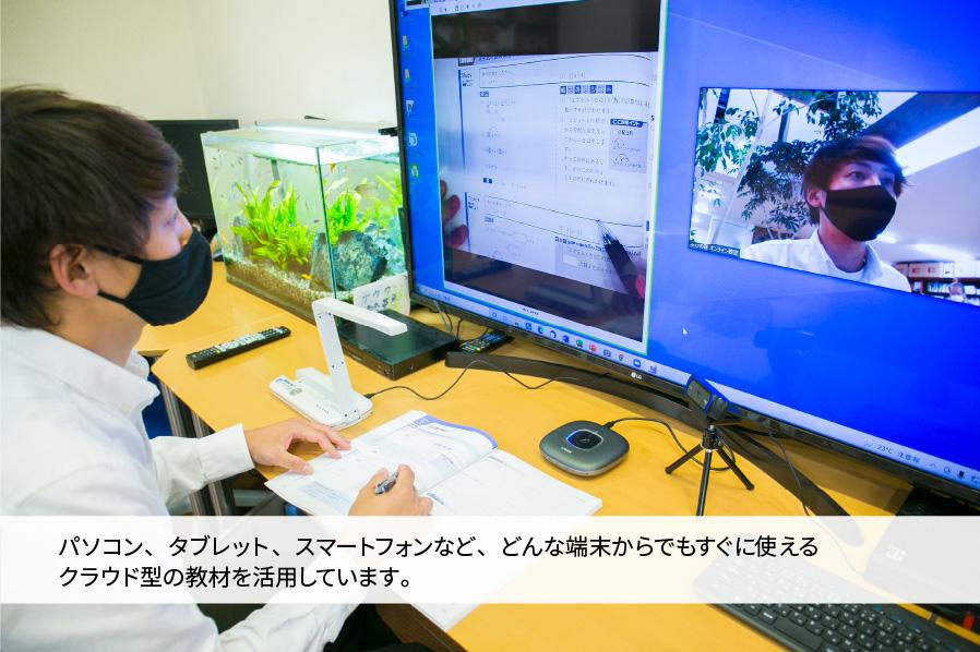 パソコン、タブレット、スマートフォンなど、どんな端末からでもすぐに使えるクラウド型の教材を活用しています。